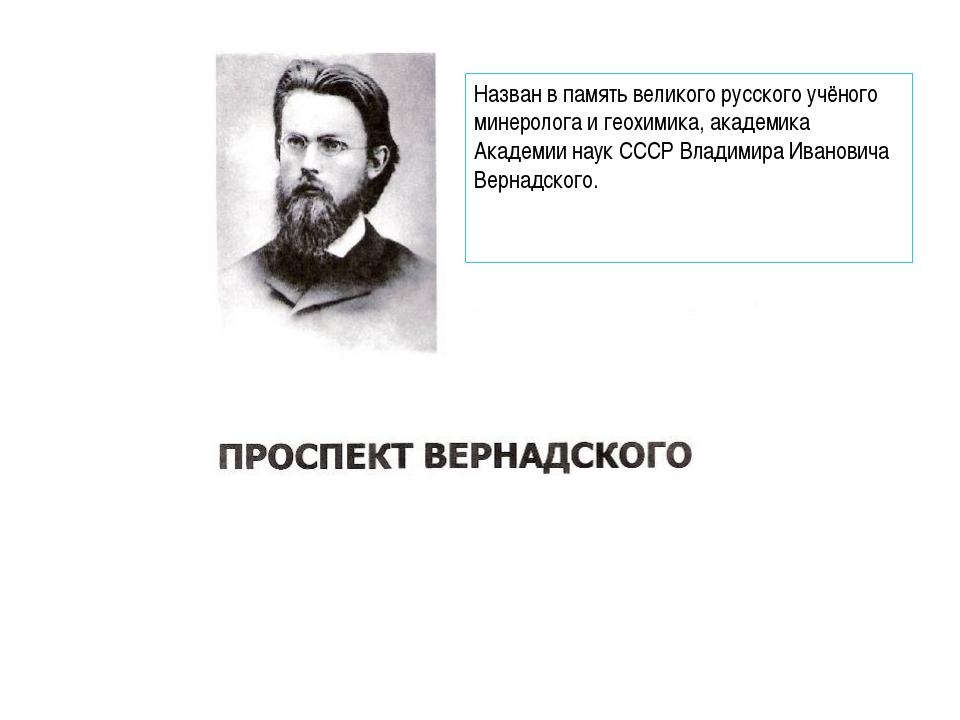 Назван в память великого русского учёного минеролога и геохимика, академика А...