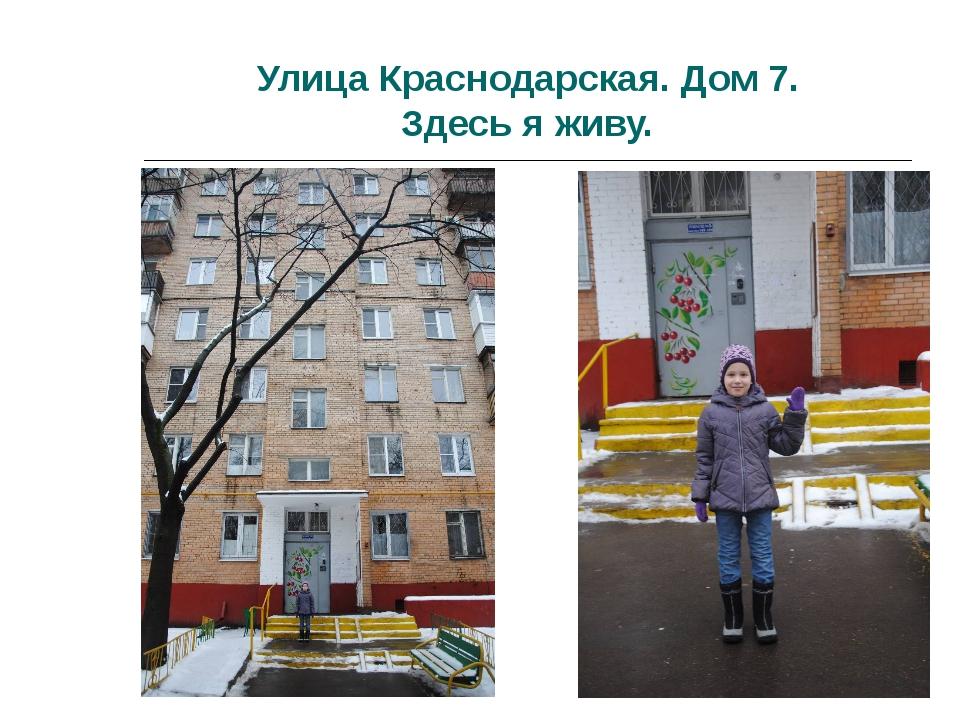 Улица Краснодарская. Дом 7. Здесь я живу.