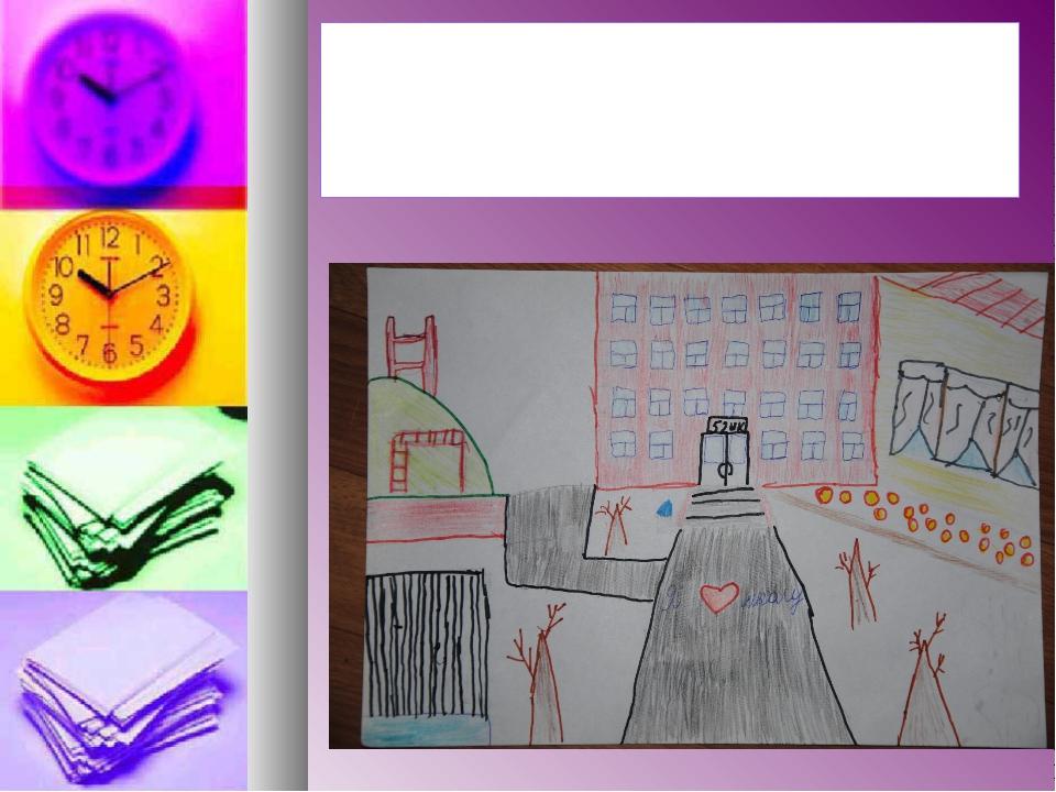 Рисунок моей школы.