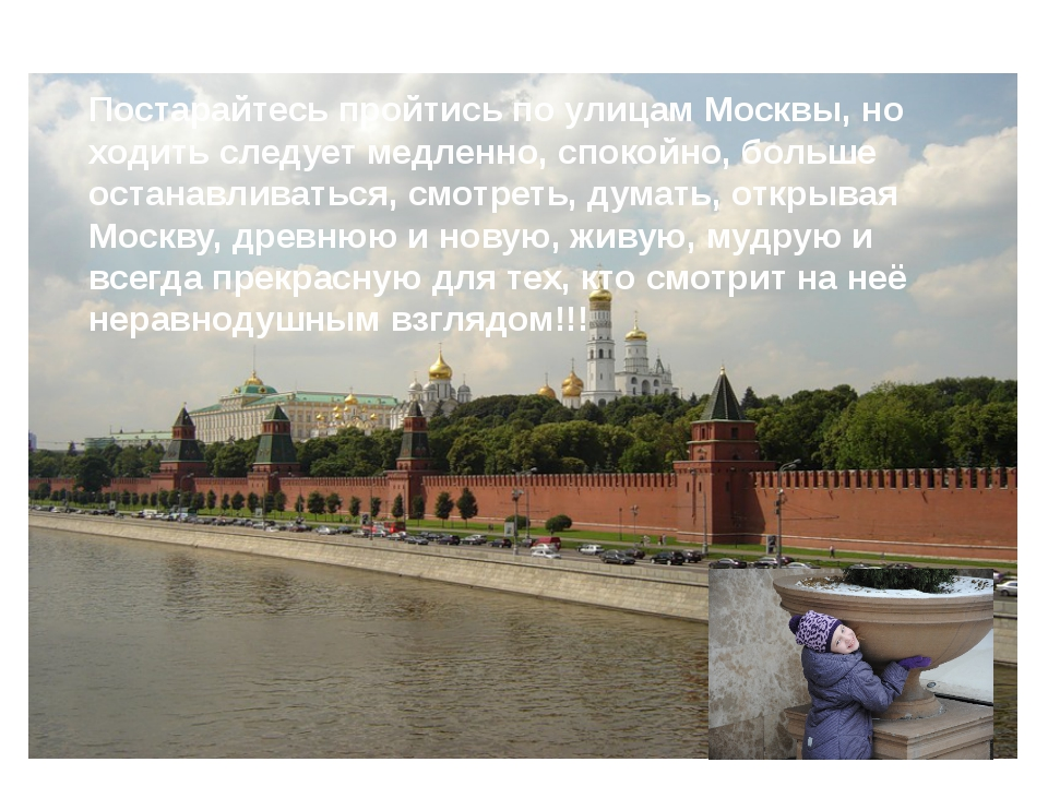 Постарайтесь пройтись по улицам Москвы, но ходить следует медленно, спокойно,...