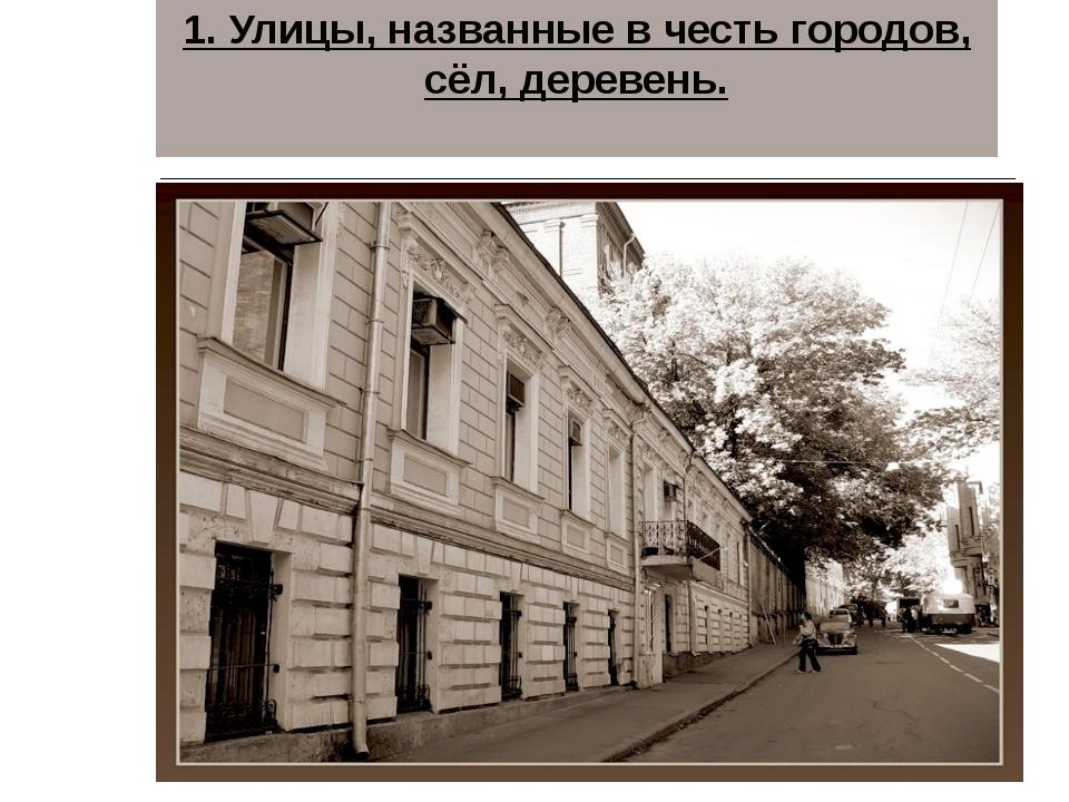 1. Улицы, названные в честь городов, сёл, деревень.
