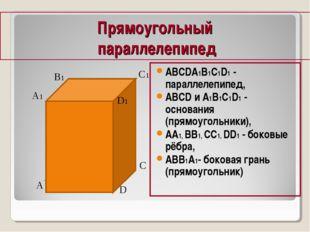 Прямоугольный параллелепипед ABCDA1B1C1D1 - параллелепипед, ABCD и A1B1C1D1 -