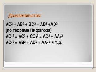 Доказательство: AC² = AB² + BC² = AB² +AD² (по теореме Пифагора) AC1² = AC² +