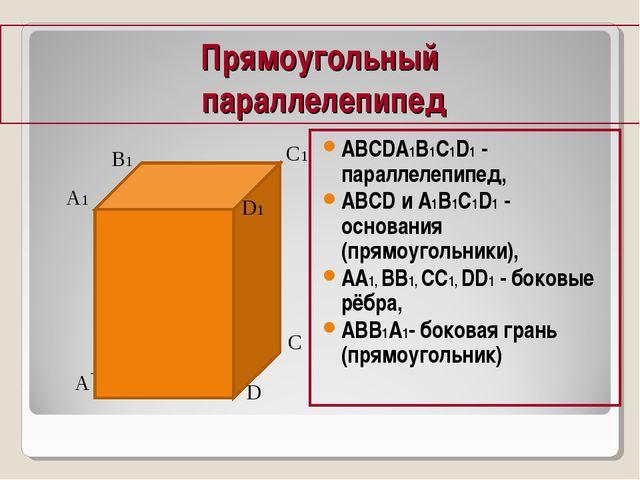 Прямоугольный параллелепипед ABCDA1B1C1D1 - параллелепипед, ABCD и A1B1C1D1 -...