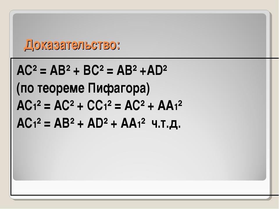 Доказательство: AC² = AB² + BC² = AB² +AD² (по теореме Пифагора) AC1² = AC² +...