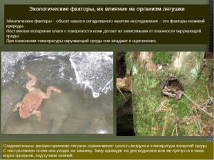 Следовательно: распространение лягушек ограничивает сухость воздуха и темпера