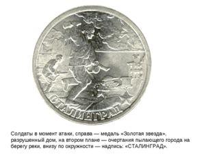 Солдаты в момент атаки, справа — медаль «Золотая звезда», разрушенный дом, на
