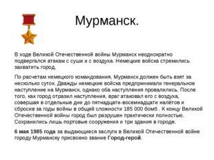 Мурманск. В ходе Великой Отечественной войны Мурманск неоднократно подвергалс
