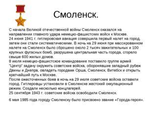 Смоленск. С начала Великой отечественной войны Смоленск оказался на направлен