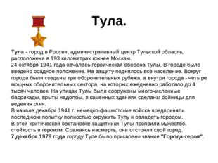 Тула. Тула - город в России, административный центр Тульской область, располо