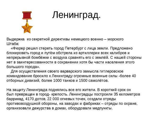 Ленинград. Выдержка из секретной директивы немецкого военно – морского Штаба:...