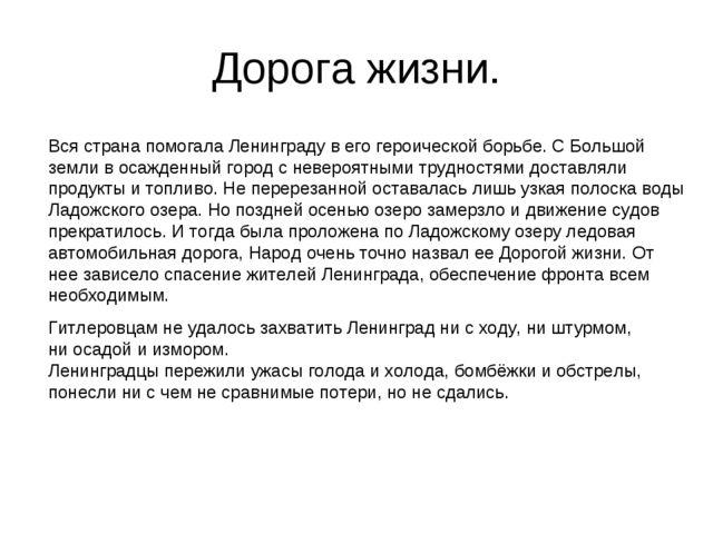 Дорога жизни. Вся страна помогала Ленинграду в его героической борьбе. С Боль...