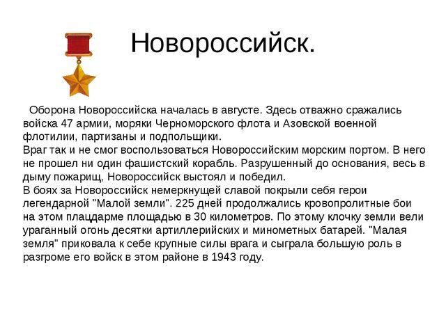 Новороссийск. Оборона Новороссийска началась в августе. Здесь отважно сражали...