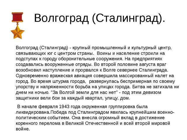 Волгоград (Сталинград). Волгоград (Сталинград) - крупный промышленный и культ...