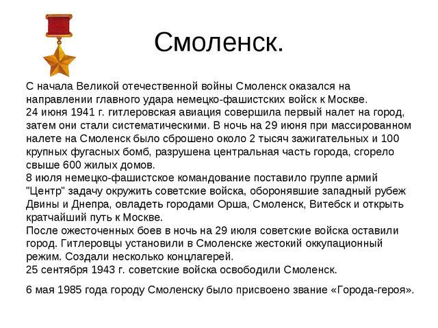 Смоленск. С начала Великой отечественной войны Смоленск оказался на направлен...