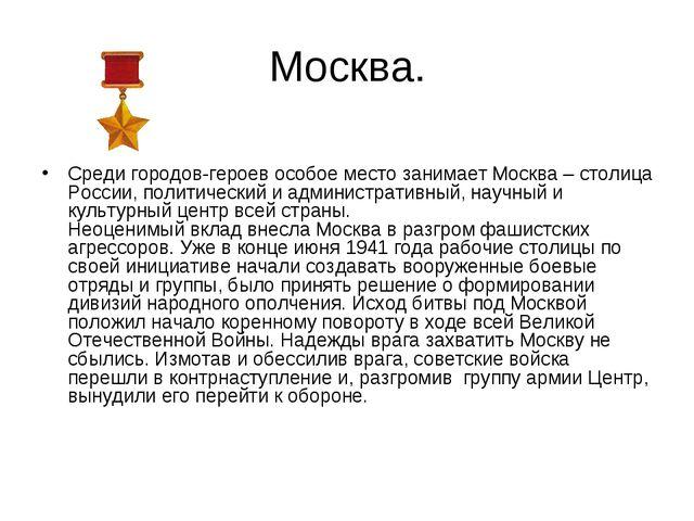 Москва. Среди городов-героев особое место занимает Москва – столица России, п...