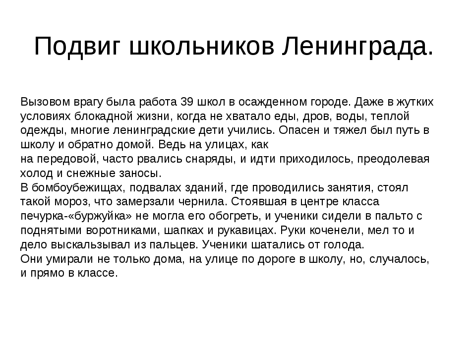 Подвиг школьников Ленинграда. Вызовом врагу была работа 39 школ в осажденном...