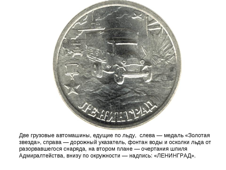 Две грузовые автомашины, едущие по льду, слева — медаль «Золотая звезда», спр...