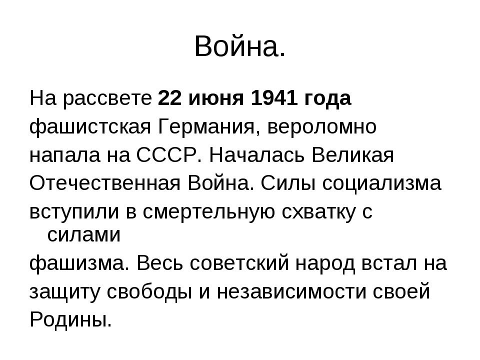 Война. На рассвете 22 июня 1941 года фашистская Германия, вероломно напала на...