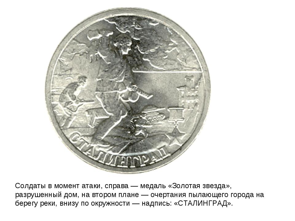 Солдаты в момент атаки, справа — медаль «Золотая звезда», разрушенный дом, на...