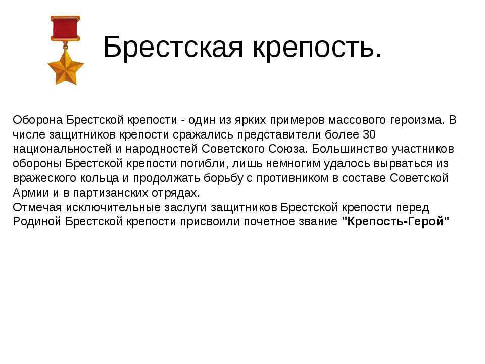Брестская крепость. Оборона Брестской крепости - один из ярких примеров массо...