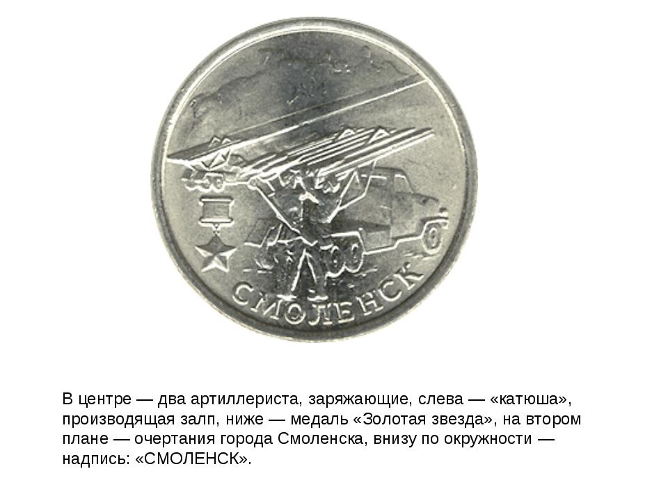 В центре — два артиллериста, заряжающие, слева — «катюша», производящая залп,...