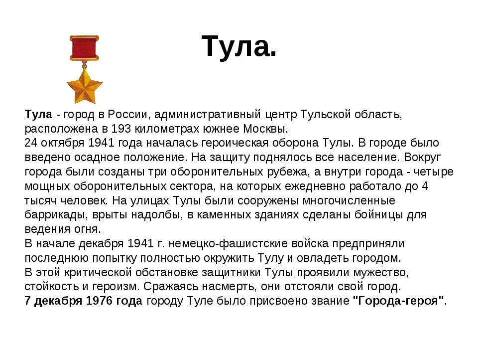 Тула. Тула - город в России, административный центр Тульской область, располо...