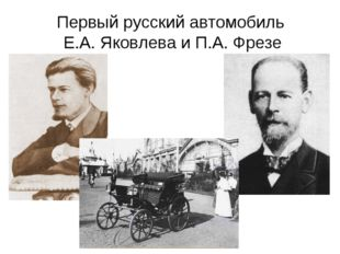 Первый русский автомобиль Е.А. Яковлева и П.А. Фрезе