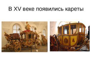 В XV веке появились кареты