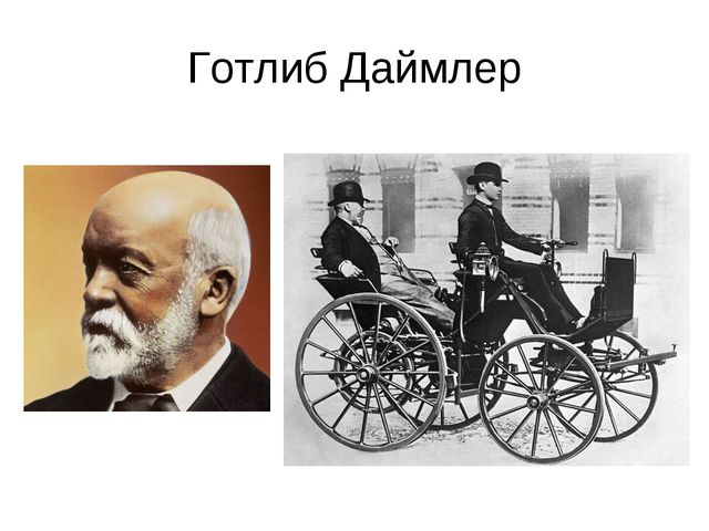 Готлиб Даймлер