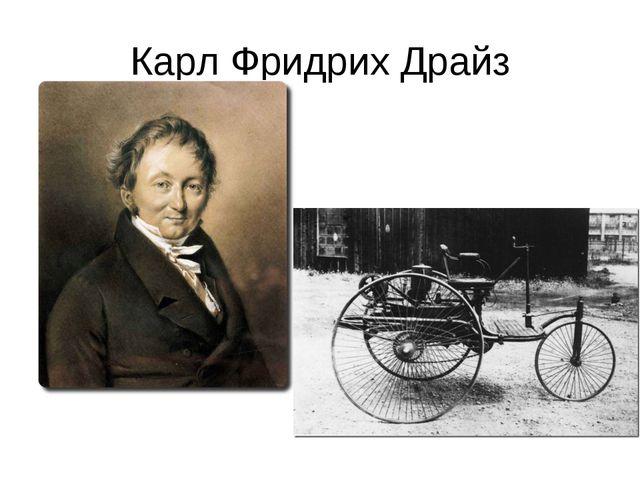 Карл Фридрих Драйз