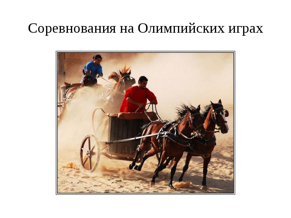 Соревнования на Олимпийских играх