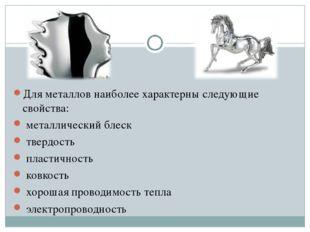 Для металлов наиболее характерны следующие свойства: металлический блеск твер