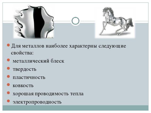 Для металлов наиболее характерны следующие свойства: металлический блеск твер...