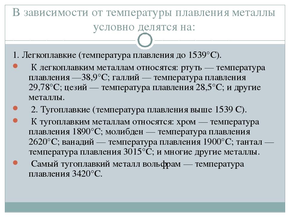 В зависимости от температуры плавления металлы условно делятся на: 1. Легкопл...