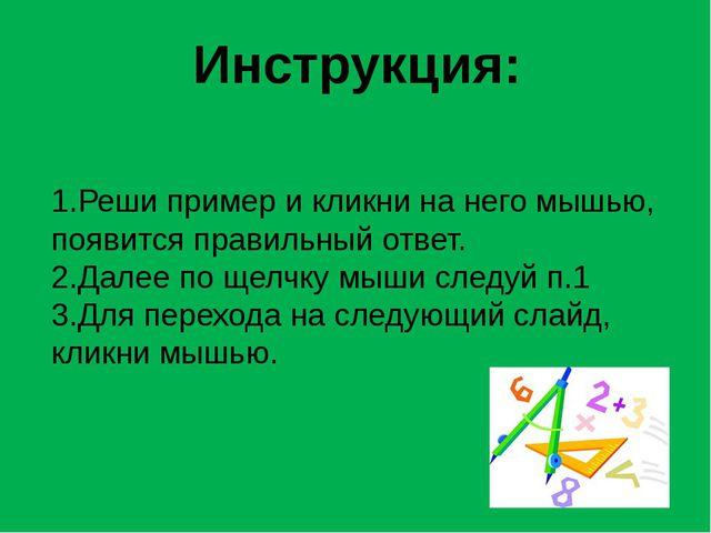 Инструкция: 1.Реши пример и кликни на него мышью, появится правильный ответ....