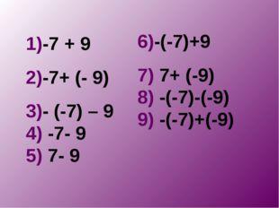 1)-7 + 9 2)-7+ (- 9) 3)- (-7) – 9 4) -7- 9 5) 7- 9 6)-(-7)+9 7) 7+ (-9) 8) -(