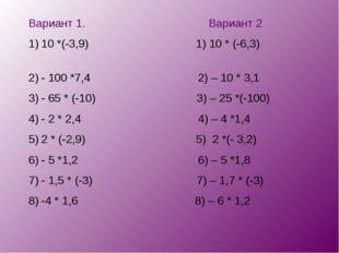 Вариант 1. Вариант 2 10 *(-3,9) 1) 10 * (-6,3) - 100 *7,4 2) – 10 * 3,1 - 65