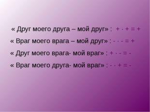 « Друг моего друга – мой друг» : + · + = + « Враг моего врага – мой друг» :