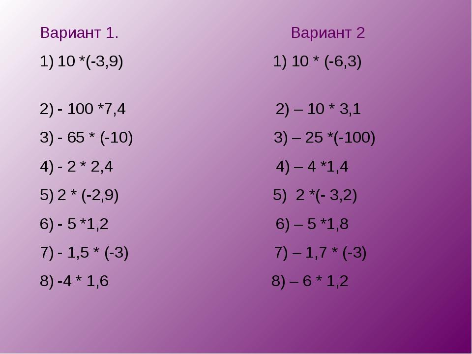 Вариант 1. Вариант 2 10 *(-3,9) 1) 10 * (-6,3) - 100 *7,4 2) – 10 * 3,1 - 65...