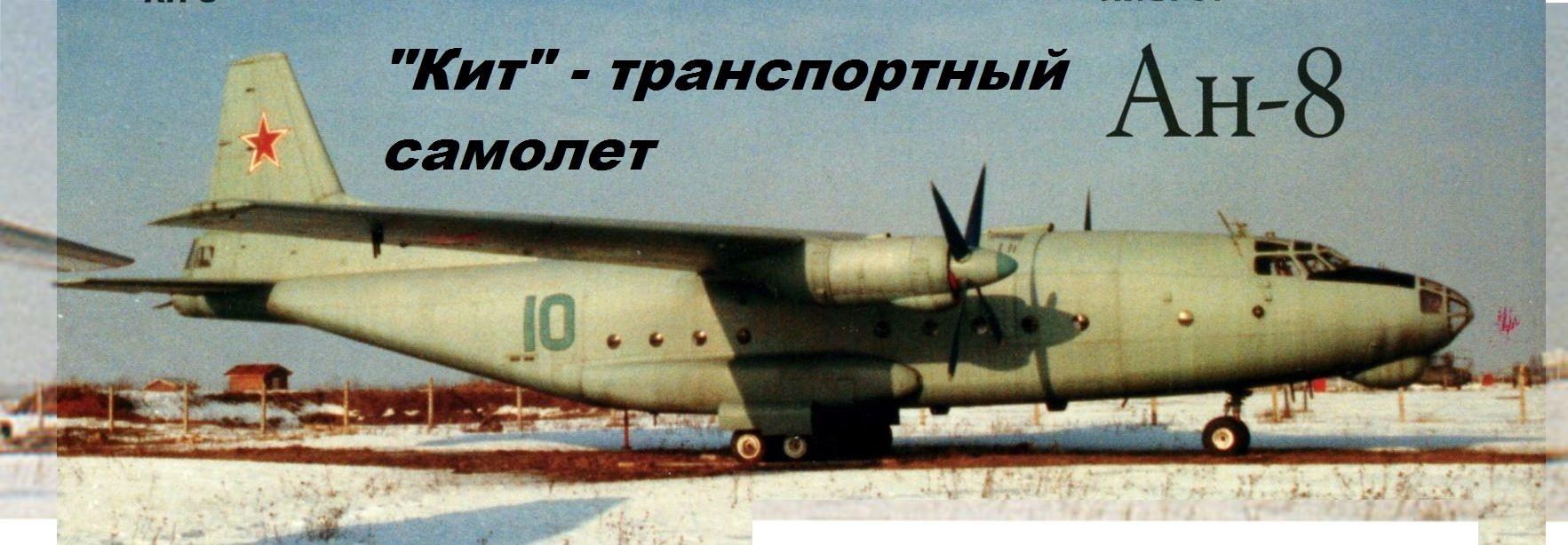 кит-транспортный самолет.jpg