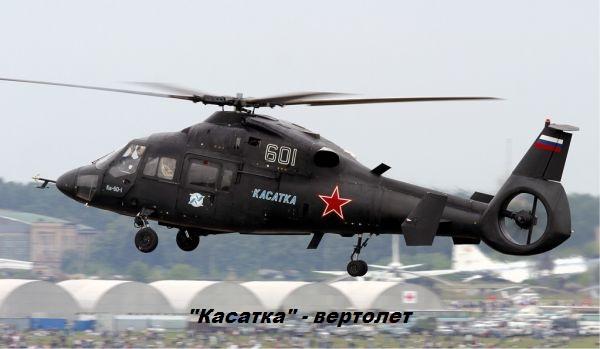 касатка-вертолет.jpg