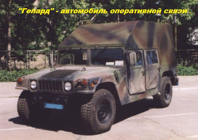 Гепард» — автомобиль оперативной связи.jpg