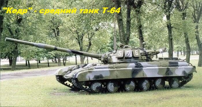 кедр-средний танк Т-64.jpg