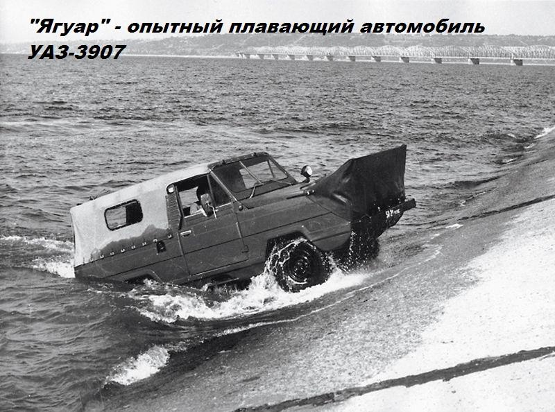 «Ягуар» — опытный плавающий автомобиль УАЗ-3907.jpg