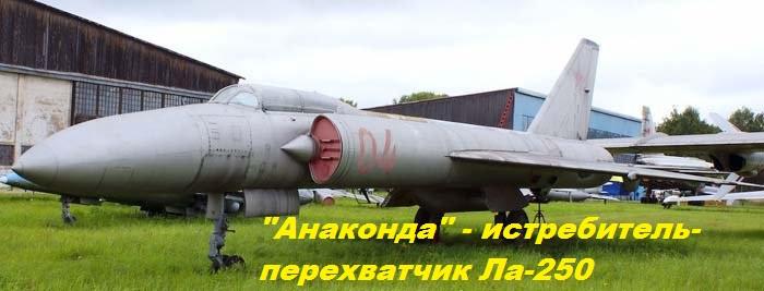 Анаконда» — истребитель-перехватчик Ла-250.jpg