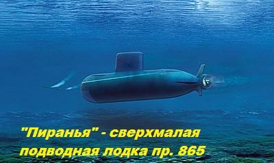 Пиранья — сверхмалая подводная лодка пр. 865.jpg