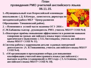 План проведения РМО учителей английского языка 06.11.15. 1.«Муниципальный эта
