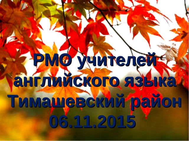 РМО учителей английского языка Тимашевский район 06.11.2015