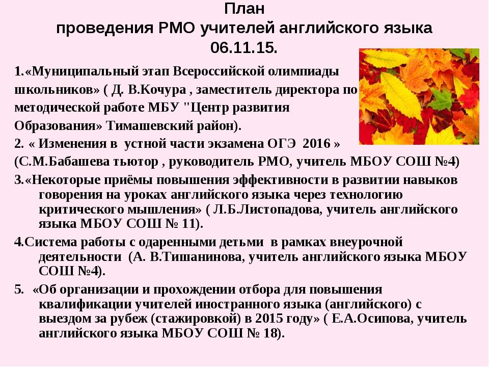 План проведения РМО учителей английского языка 06.11.15. 1.«Муниципальный эта...